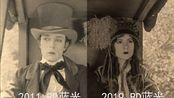 巴斯特·基顿经典作品《待客之道》全新修复版与未修复旧版对比