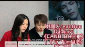 韩国人reaction(越南mv)《CANH BA三更》【《T Tm自心》第二部】果然是肤浅的反应视频,能不能走点心→_→DenisDang&阮陈忠君