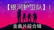 【银河护卫队】1 金曲片段合辑