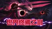 【世界终焉之剑】亚托克斯/配音秀