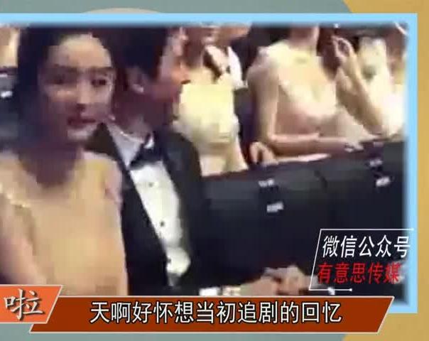 """""""峰幂""""再度合体,杨幂小拳拳捶冯绍峰胸口"""