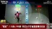 """""""壁虎""""?15米6.995秒 印尼女子打破速度攀岩纪录"""