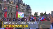 极限体育运动:姆巴佩球品差?法国球迷不同意