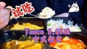 英国留学日常   英国Tesco 3.69磅的中式便当试吃!日常怀念天朝美食……