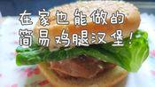 【早餐系列】4.在家也能做的简易鸡腿汉堡!