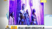 视频:《阿凡达2》拍摄进展慢 或将推迟至2016年上映