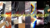 【kawashin出品】八人ACG歌曲电吉他串烧.