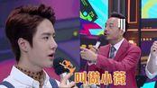 涵哥:王一博你记忆里听过最古老的歌,一博:叫做小薇~