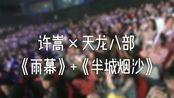 【许嵩Live】雨幕(首唱)+半城烟沙 新天龙八部首届嘉年华 无弹幕现场版