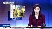 """李小龙后人起诉""""真功夫""""侵权:""""国民快餐""""被诉2.1亿元索赔"""
