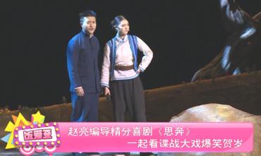 赵亮编导精分喜剧《思奔》,一起看谍战大戏爆笑贺岁!