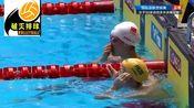 0.15秒惜败!世锦赛50米自由泳加赛,刘湘24秒53回放!