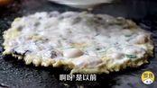广东小吃店,一盘蚝烙卖50元,店里仅有3张桌,味道到底如何!