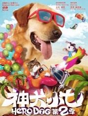 神犬小七 未删减版第2部(国产剧)