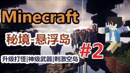 【悠然小天】〓我的世界〓秘境悬浮岛2〓RPG生存 EP.2 沙岛亡灵战士 MC=minecraft