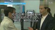 在中国的哈萨克人 哈萨克斯坦新闻 标清