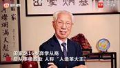 """香港慈善家田家炳逝世:曾卖豪宅捐赠助学 被誉""""百校之父"""""""