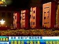 """北京天安门广场花坛布置团圆喜庆中国元素""""祝福中国"""""""