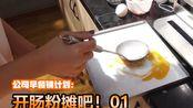 在公司开肠粉摊吧!ep.1:试营业期间顾客提出了许多改进意见【公司早餐铺计划】