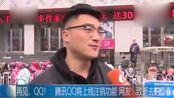 腾讯上线注销功能,90后集体告别青春!网友:再见,QQ!