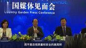 碧桂园总裁鞠躬道歉:会对自己作出严厉的处罚,但别让我辞职!