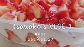 【日常分享】我的第一支VLOG / 做了草莓大福和草莓鲜奶盒子的一天