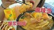 |鱼丸吃播|无人声|一大碗杨国福麻辣烫加一个爆浆鸡排和柠檬茶,这一顿能撑一整天|ω`)