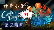 【蓝月解说】神奇小子(妹子)龙之陷阱 #5【击杀船长龙 变成狮子王 得到了任意变换之剑】