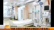 女医生为腾出病房床位涉嫌谋杀300多名病人