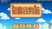 【小kou】星露谷物语1.4联机实况-06