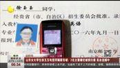 山东女大学生徐玉玉电信诈骗案告破:2名主要嫌犯被抓归案 其余追捕中