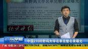 中国210所野鸡大学名单完成名录曝光