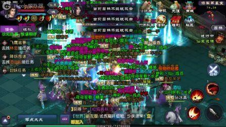 仙剑奇侠传online妖邪乱世