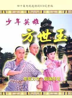 少年英雄方世玉(海外剧)