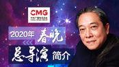 官宣!杨东升将再度担任2020年春晚总导演