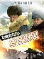 抗日冲锋队5[冬日烈火](战争片)