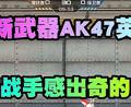 CF手游冥王:体验服新武器AK47英朗测评,实战手感出奇的好!