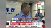 太原实行单双号限行,交警部门举行新闻发布会:8月6日开始