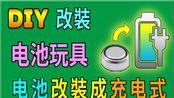胡搞虾搞 | 改装 电池玩具 改装 3.7v 锂电池 充电方式 节省购买电池费用 DIY
