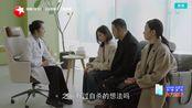 小欢喜:英子检查心理,得了抑郁症,乔卫东和宋倩心疼!
