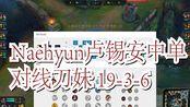 【rank存档1229】grf.naehyun卢锡安中单19.3.6