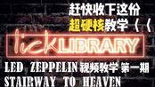 Stairway To Heaven 手把手硬核分P吉他教学 齐柏林飞艇第一期 Learn To Play Led Zeppelin