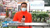 新型冠状病毒肺炎:好消息!湛江首例确诊患者痊愈出院