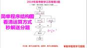 2019年高考数学江苏卷秒解送分第3题:简单程序结构图与算法