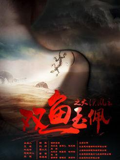 双鱼玉佩[大漠风云](动作片)