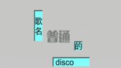 【同步音律】普通disco(三无)121.18%合集