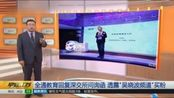 吴晓波频道花40万增粉42万