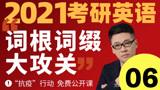 2021考研英语-极速记忆800词⑥-文都教育-刘一男