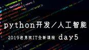 【python入门】老男孩python开发+人工智能丨路飞学城官网同步更新day5