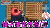 元气骑士:用箱子堵住传送门!敌人直接被卡死?无尽模式新套路